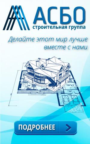 Строительство коттеджей, дач, загородных домов
